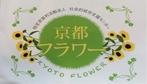 社会的就労支援センター 京都フラワーさんの画像