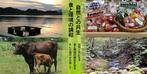 宮崎大学農学部附属フィールド科学教育研究センターさんの画像