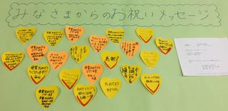 180301_寄せ書き_受賞祝賀会.jpg