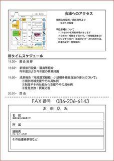 180712_成果報告会チラシ_裏_.JPG