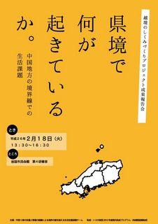 yamaguchi_ettkyo.jpg