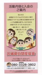 宮城県自閉症協会さんの画像