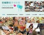 宮城野親子料理プロジェクトさんの画像
