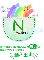 浜松NPOネットワークセンターさんの画像