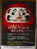 名古屋検察審査協会さんの画像