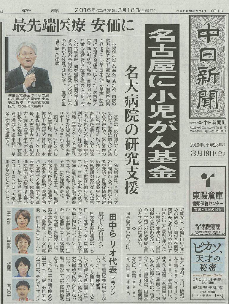 中日新聞で「名古屋小児がん基金...