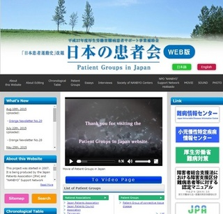 Patients Groups in Japan website top.jpg