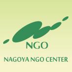 特定非営利活動法人 名古屋NGOセンターさんの画像
