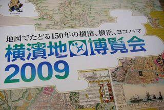 横濱地図博覧会2009