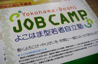 よこはま型自立塾 JOB CAMP