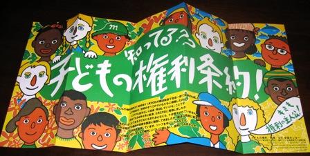子どもの権利条約ポスターリーフ(中・高校生版)