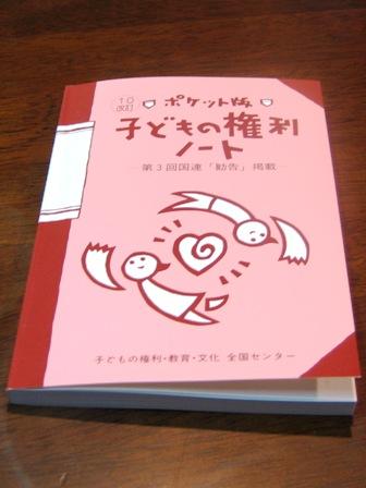 ポケット版子どもの権利ノート2010