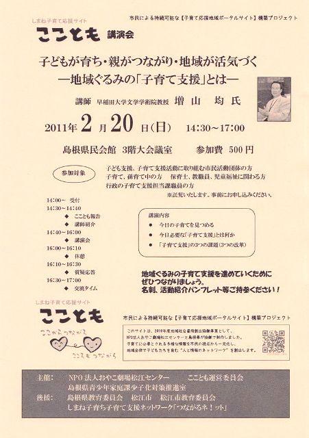 増山氏講演会チラシ