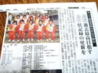 山陰中央新報:都道府県対抗女子駅伝の出場選手紹介記事