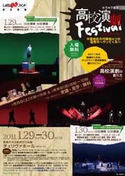 高校演劇フェスティバルのチラシ