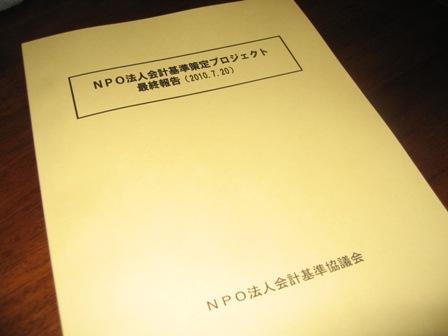 講座の資料「NPO法人会計基準策定プロジェクト最終報告」