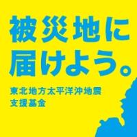 日本財団ROADプロジェクト