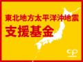 日本財団 東北地方太平洋沖地震災害支援センターさんの画像