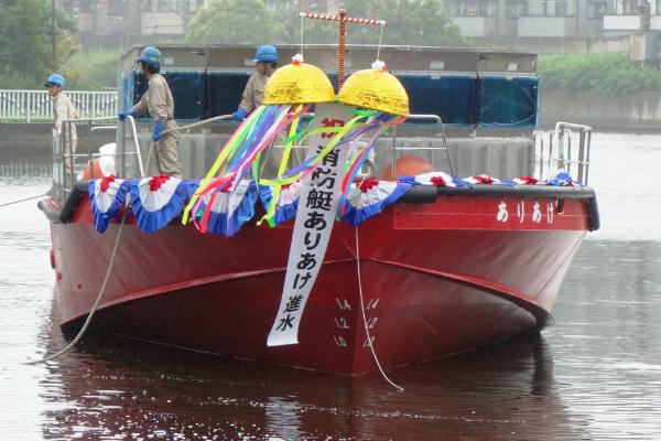 消防艇誕生、進水式を間近から