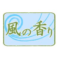 風の香りロゴ