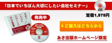 日本でいちばん大切にしたい会社セミナーDVD