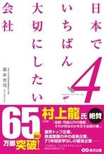 あさ出版 木内さんの画像