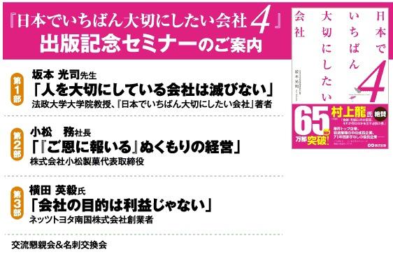日本でいちばん大切にしたい会社4出版記念セミナー