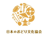 日本のおどり文化協会さんの画像