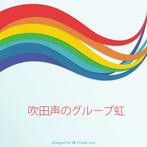吹田声のグループ虹さんの画像