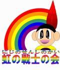 虹の戦士の会さんの画像