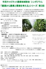 農薬から農業と環境を考えるシリーズ・シンポ第2回