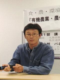 """有機農業・農産物の""""いま""""を知る パート�U"""