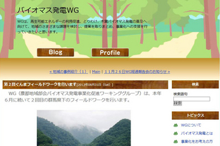 WGホームページ