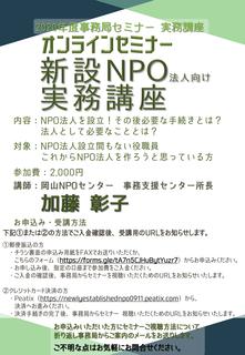0911新設NPO.png