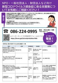 https://blog.canpan.info//npokayama/img/201102E696B0E59E8BE382B3E383ADE3838AE382A6E382A4E383ABE382B9E6849FE69F93E79787E381ABE3818BE3818BE3828BE694AFE68FB4E7AD89E79BB8E8AB87E7AA93E58FA3.jpg