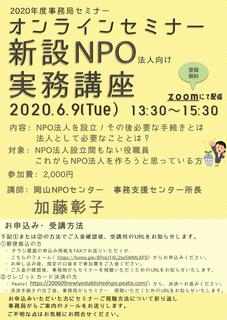 20200609新設NPO法人向け実務講座 .png