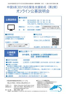 chugoku5_kyumin_2020guidance.jpg