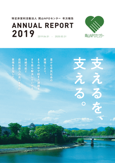 npokayama_annualreport2019.png