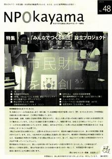 機関誌NPOkayama