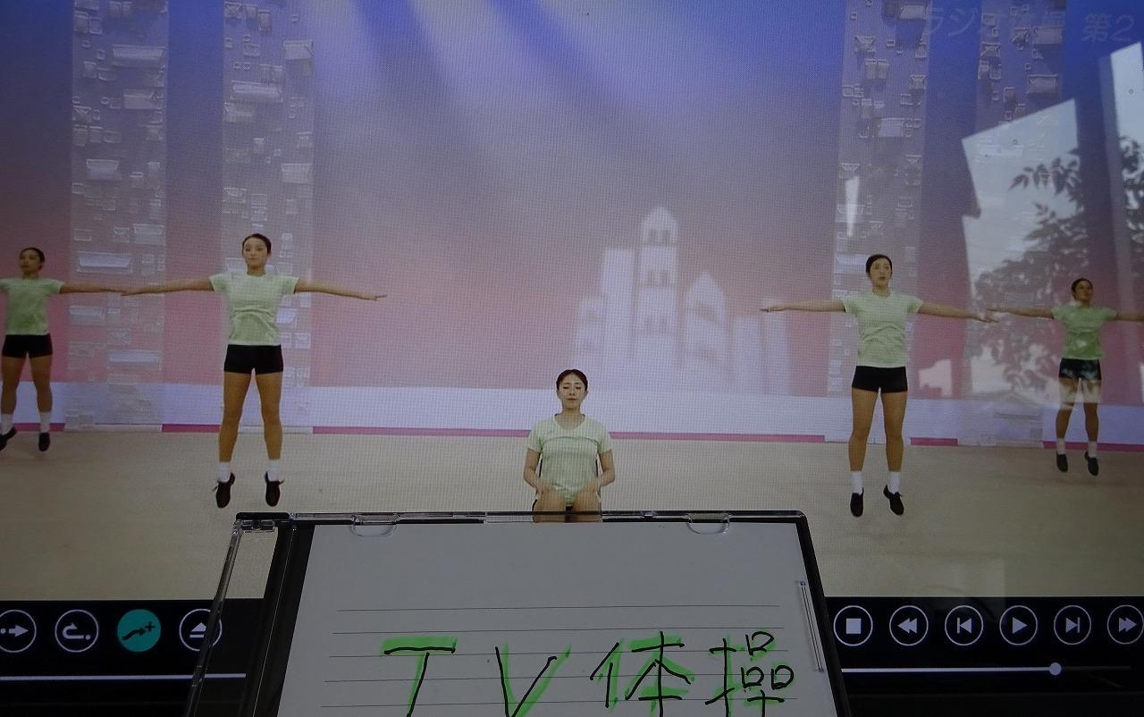 テレビ 体操 2020