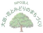 NPO法人 大田・花とみどりのまちづくりさんの画像