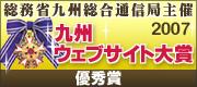 九州ウェブサイト大賞2007優秀賞だよ!