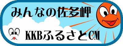 第6回KKBふるさとCM大賞応募作品「みんなの佐多岬」
