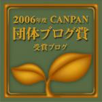 CANPANブログ大賞2006