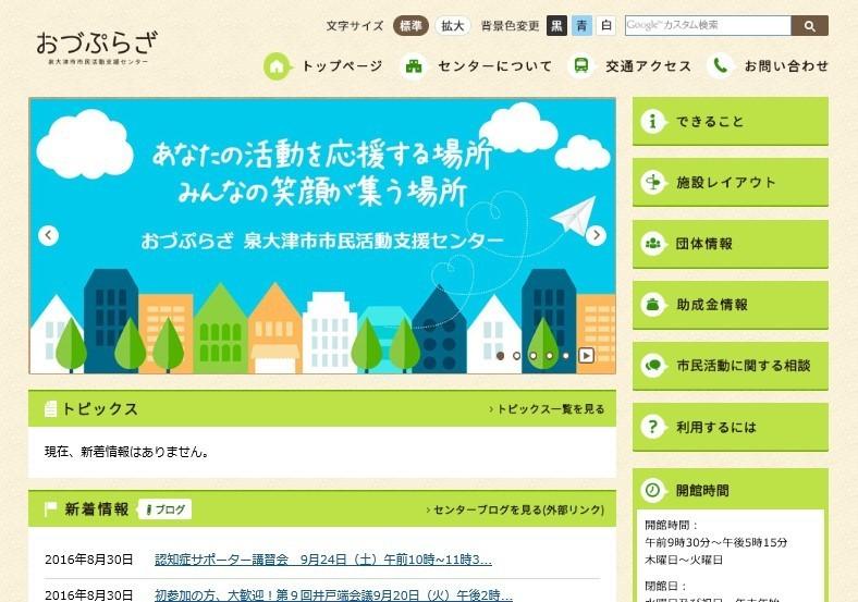 市 ホームページ 泉大津