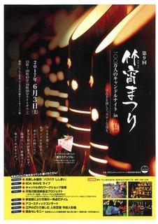 2017 takeyoi-fes.jpg