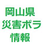 oka_voc_saigaiさんの画像