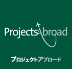 Projects Abroadさんの画像
