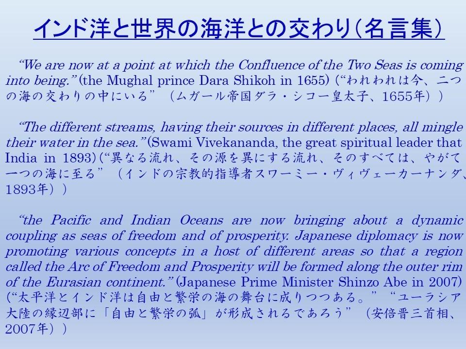 海のジグソーピース No.79 <輪廻の海:インド洋>-海洋政策研究所ブログ