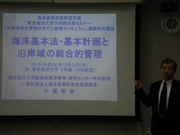 沿岸域総合管理のモデル教育カリキュラム 連続特別講座」第11回講義 ...